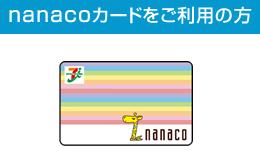 711nanaco