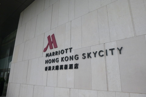 香港スカイシティマリオットホテル入り口