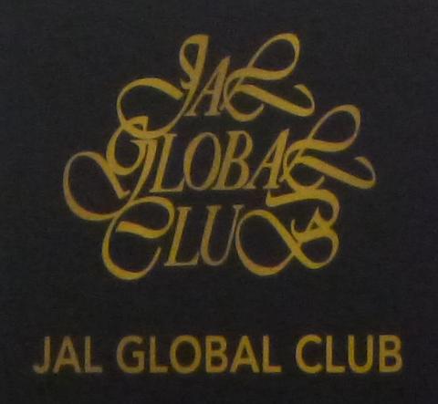 JALグローバルクラブ会員マーク
