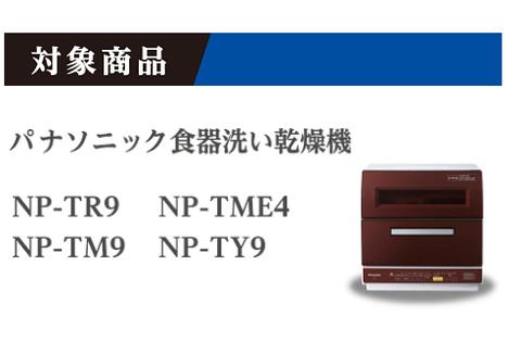 Panasonic_tr