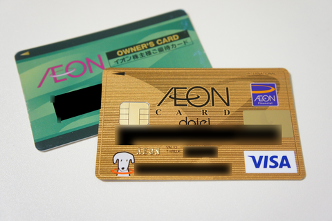 イオンゴールドカードとイオンオーナーズカード