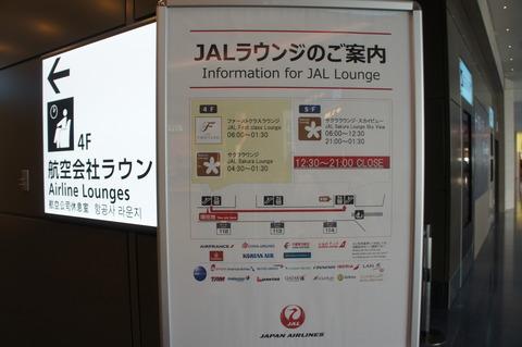 羽田空港 JALファーストクラスラウンジ