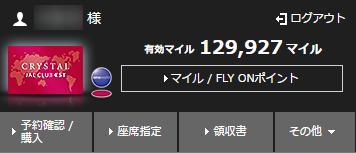 JAL CLUB EST クリスタルのマイル数