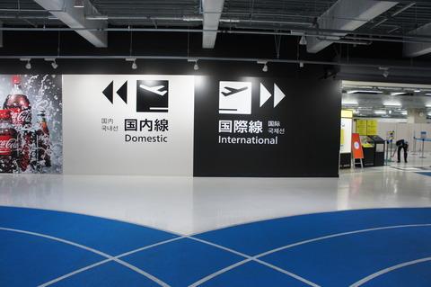 成田空港第3ターミナル保安検査
