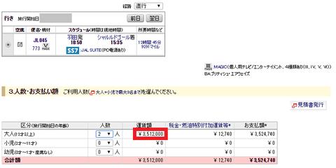 JAL_FIRST_CLASS_Paris。パリ行のJALファーストクラスのチケットは2人で300万円越えですが、マイルで交換したので無料です。