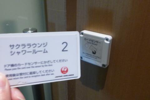 成田空港第2ターミナルサクララウンジ本館