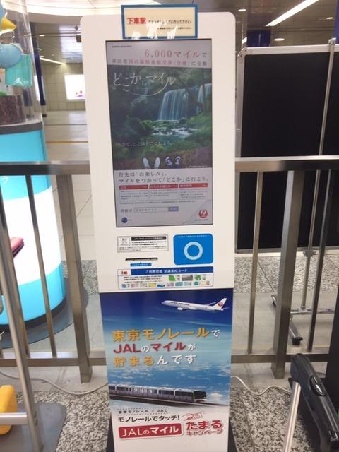 東京モノレールでJALマイルが貯まる