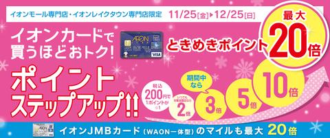 AEON_card_20_1