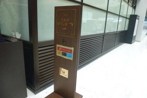成田空港第2ターミナルJALファストセキュリティレーン