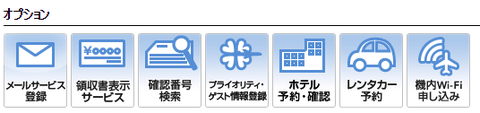 sakuralounge_haneda2