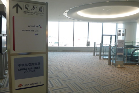 成田空港第2ターミナル・アメリカン航空・アドミラルズクラブの看板