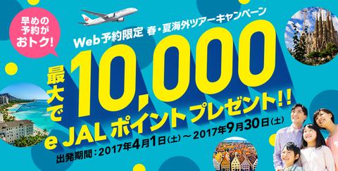 international_JAL_01