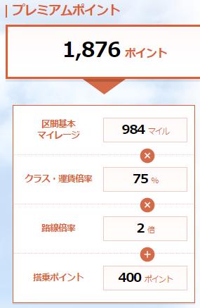 haneda_okinawa_PP