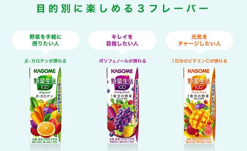 kagome_yasai_01