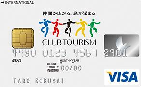 クラブツーリズムカード