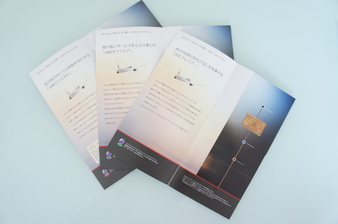 JMB FLY ONプログラムの冊子