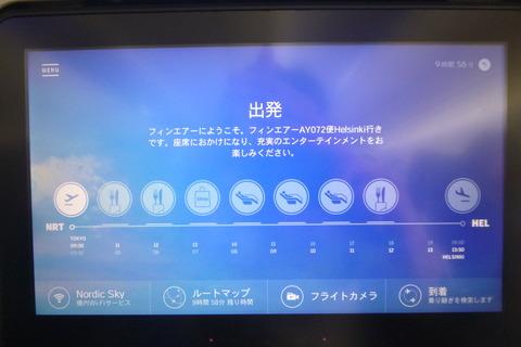 フィンエアーエアバスA350-900XWBのディスプレイ