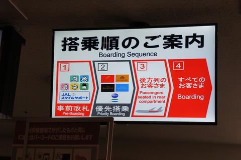 JAL優先搭乗の順番