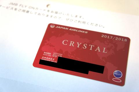 JMB CRYSTALカード