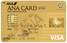 ANAゴールドカード