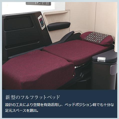 JAL快適なフルフラットシート
