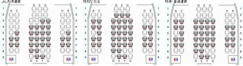 JALグローバルクラブと先得運賃・普通運賃の座席指定画面