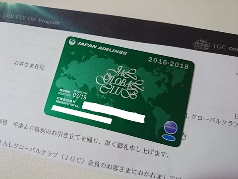 JALグローバルクラブ会員証(JGC)