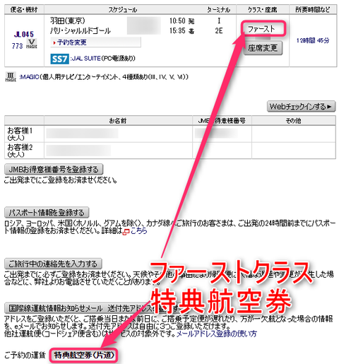 JALファーストクラス特典航空券