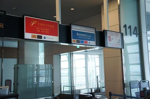 JAL国際線優先搭乗