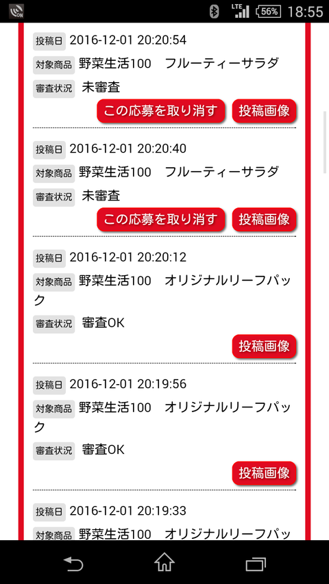 Screenshot_2016-12-07-18-55-54