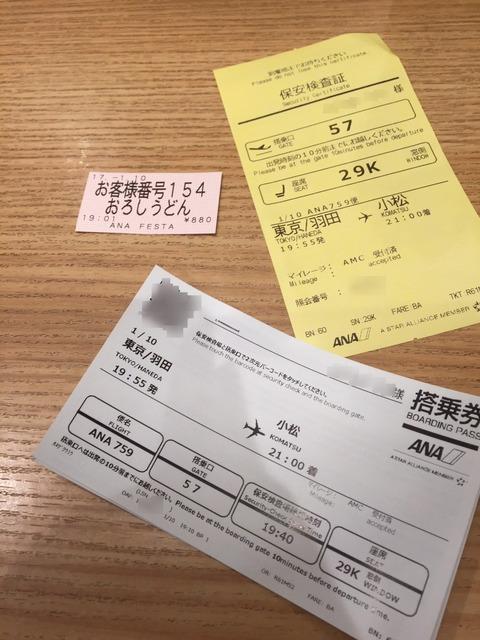 ANAの搭乗券と保安検査証