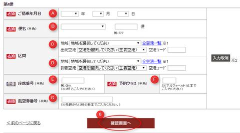 搭乗内容登録画面